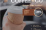 Возьми кофе с собой!