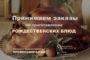 Принимаем заказы на приготовление праздничных блюд