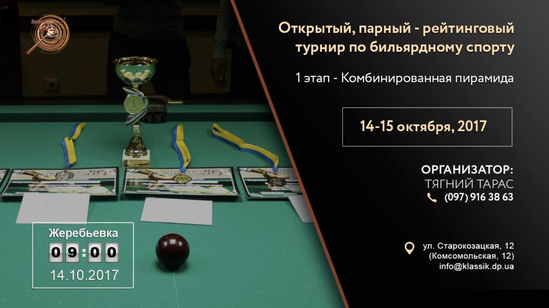 бильярд-турнир
