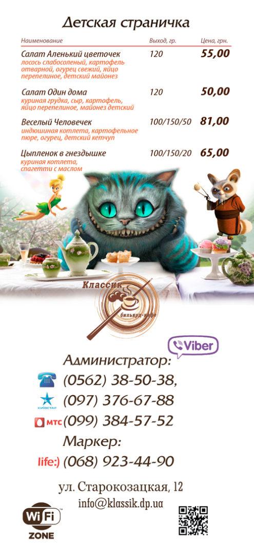 детское меню Днепр