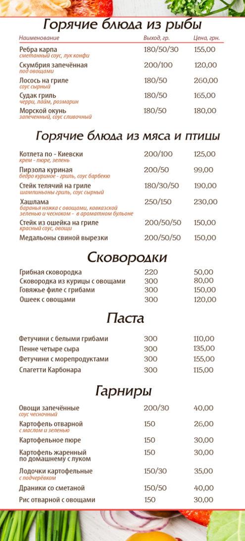 меню кафе в Днепре