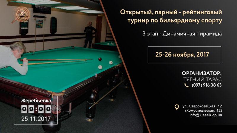 Открытый, парный-рейтинговый турнир по бильярдному спорту, 3 этап