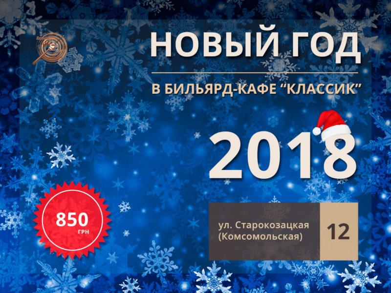 Новый год кафе