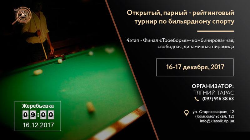 Открытый, парный - рейтинговый турнир по бильярдному спорту среди «Любителей», 4 этап
