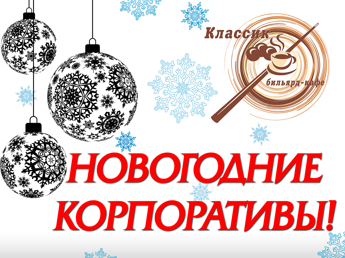 новый год корпоратив Днепр