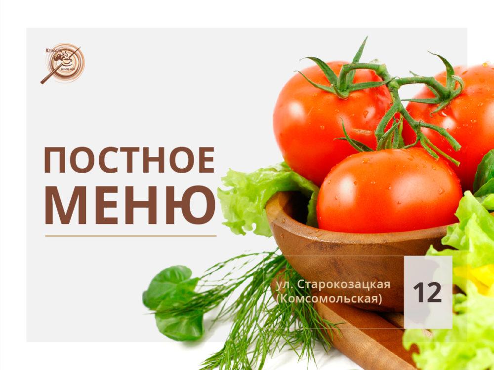 Постное меню Днепр