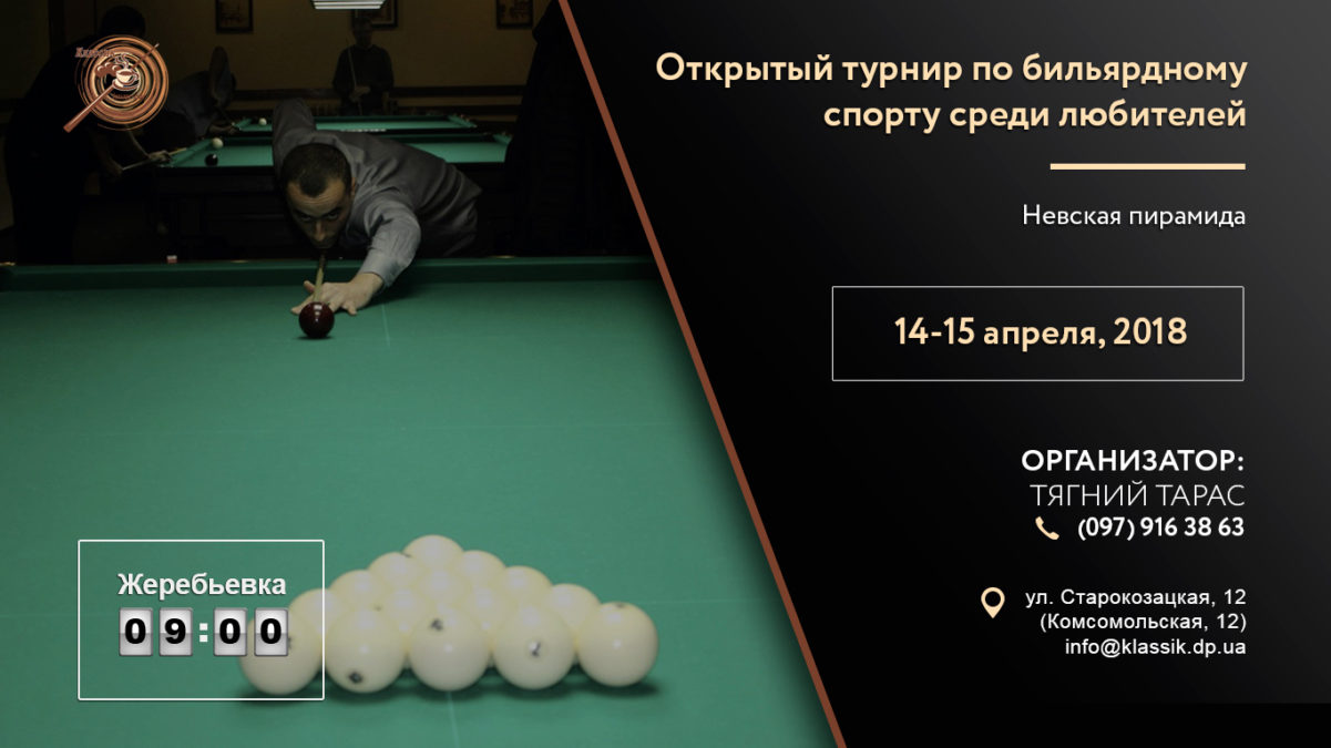 Открытый турнир по бильярдному спорту среди любителей