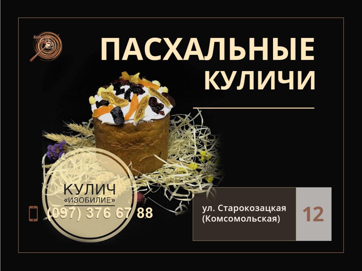 Пасхальные-куличи-Днепр