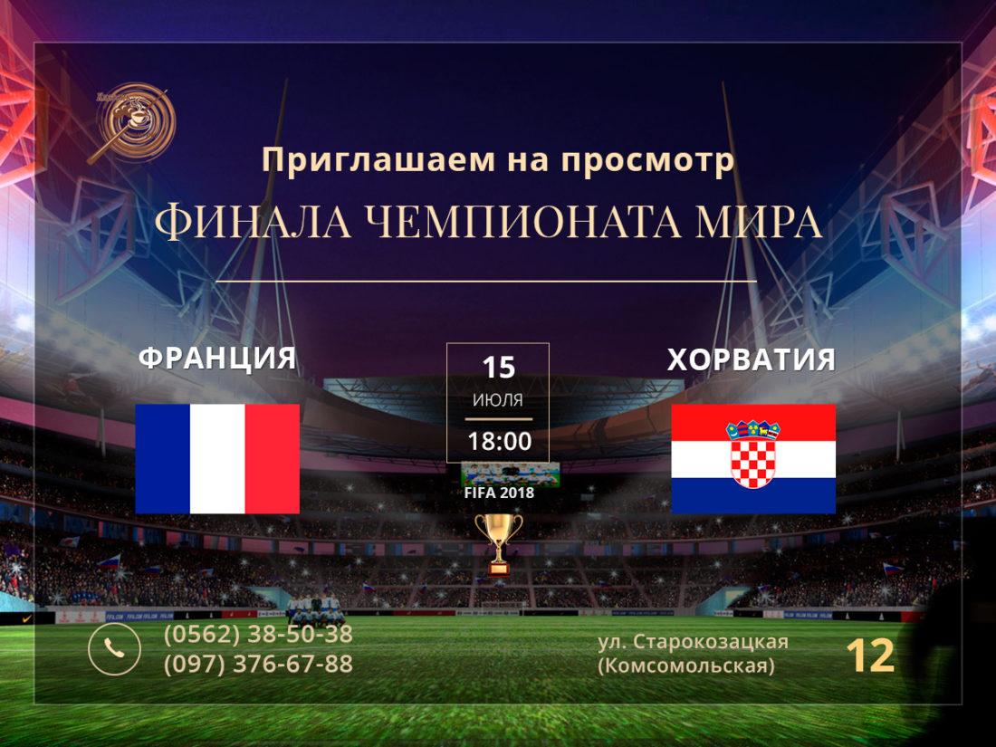 Final-FIFA-2018