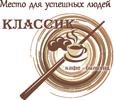 бильярд-кафе Классик