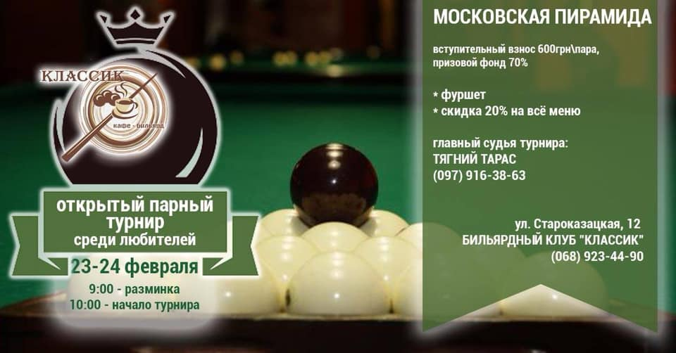 ткрытый парный турнир среди любителей по игре Московская пирамида!