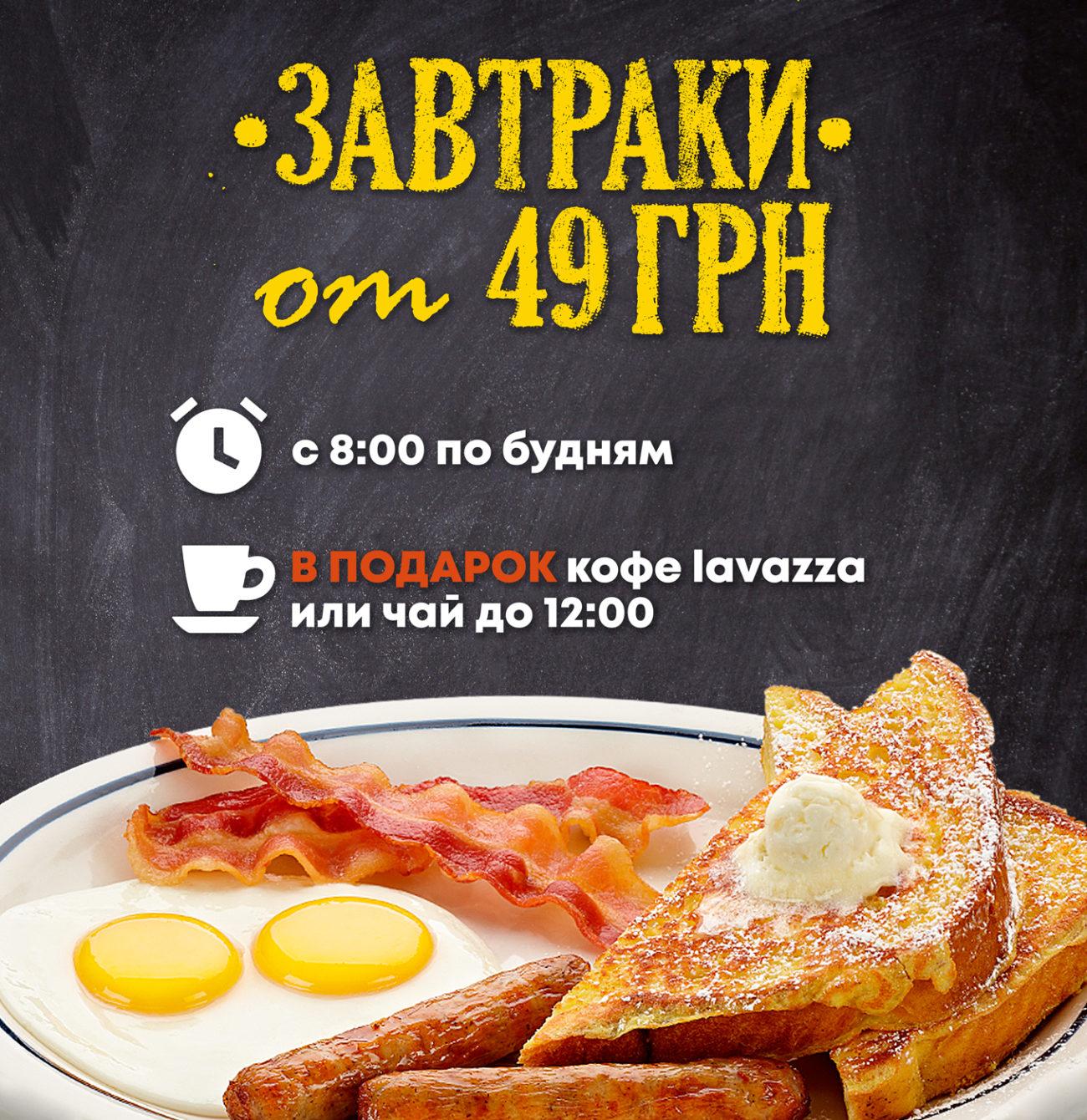 Завтраки Днепр